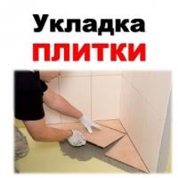 Плиточно-отделочные работы