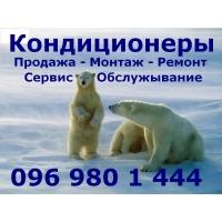 Кондиционеры - Монтаж - Демонтаж - Продажа - Ремонт - Обслужывание.