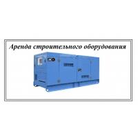 Дизельная электростанция 100 кВт в аренду