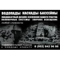 Водопады,Каскады,Бассейны