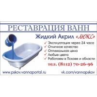 реставрация - обновление ванн