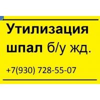 Утилизация деревянных шпал б/у 3 класс опасности в Ульяноске