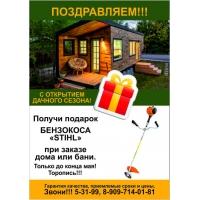 Услуги по строительству, ремонту и отделке  жилых/ не жилых помещений