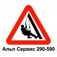 Альпинисты промышленные, альппром работы 8(8352)290-590