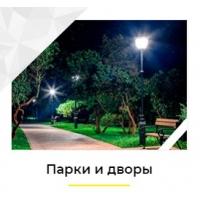 Уличные светильники от производителя