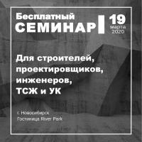 Бесплатный строительный семинар
