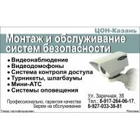 Монтаж и обслуживание систем безопасности