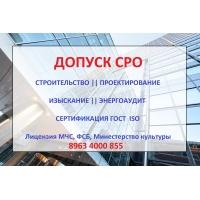 Допуск сро. Сертификация гост ISO