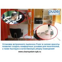 Встроенный пылесос Puzer- инновационное решение для салонов красоты