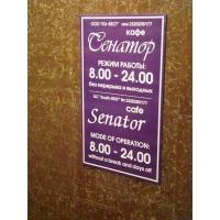 Рекламные Банеры, таблички, наклейки на стекла