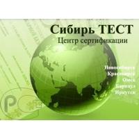 Сертификационный центр «СибирьТЕСТ»