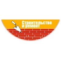 Предоставим заказы в сфере строительства и ремонта