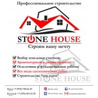 Stone House - Продажа и строительство современных домов, дач, коттеджей