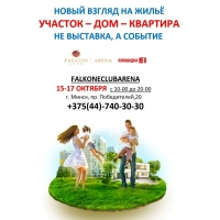 """Выставка """"Новый взгляд на жильё"""" - событие для всей семьи! Минск, 15 -17 окт"""