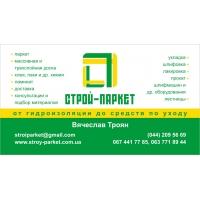 прокат шлифмашин и др. оборудования