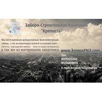 Заборы Krepost163
