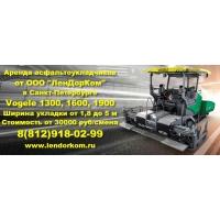 Услуги гусеничного и колесного асфальтоукладчика Vogele от собственника