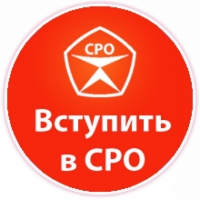 Допуск СРО по всей России за 24 часа. Строительные лицензии