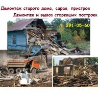 Демонтаж старого дома, бани, сарая, пристроя и т. д.