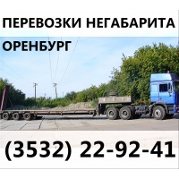 Перевозки тралом,150т,Goldhofer STN-L 3-36-80 AF2,Оренбург
