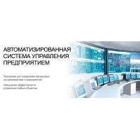 АСУ ТП производств. Проект, монтаж, пуско-наладка, сервис