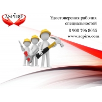 Удостоверения рабочих