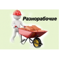 Разнорабочие, подсобники (славяне)