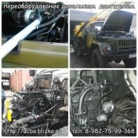 Переоборудование дизельным двигателем Д-245 ЗИЛ-131, Зил-130