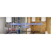 Монтаж и оформление Тепловых узлов, теплотрасс, отопление, водоотведение, канализация, сварка