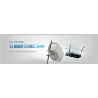Беспроводной безлимитный интернет на дачу или офис