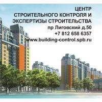 Строительный контроль в СПб и ЛО.