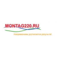 Электромонтаж бригада Монтаж220 г.Екатеринбург