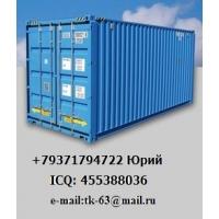 Аренда железнодорожных морских контейнеров 20ф 40ф