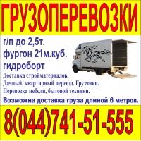 НАДЕЖНЫЕ грузоперевозки до 2,5т./21м.куб, фургоном с ГИДРОБОРТОМ