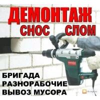 Демонтаж, слом и снос перегородок, уборка мусора