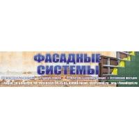 производство фасадных систем ФАССТ