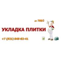 Плиточник - профессиональная укладка плитки