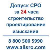 Допуск СРО строителей с минимальными затратами