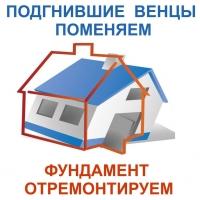 Подъём домов и ремонт фундаментов