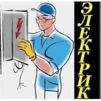 Услуги электрика в Самаре.Тел.89171116080