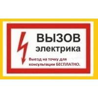 Услуги Электрика, Электромонтаж