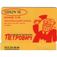 золотая скидка по карте Петрович