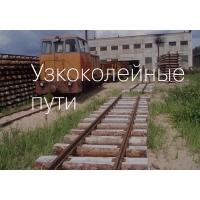 Строительство и ремонт узкоколейных путей по всей России