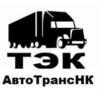 Автогрузоперевозки из любого населенного пункта по РФ и СНГ.    от 1кг. до 23тонн до 120 куб.м.