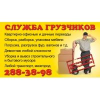 Услуги аккуратных грузчиков. Грузовое такси по городу и Краю