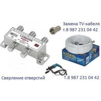 Замена, подключение телевизионного кабеля