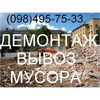 Демонтажные работы, снос, слом, перепланировка - Вывоз мусора.