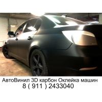 TuneUp, Автовинил, продажа, 3D карбон, матовая пленка, оклейка авто, обучение, автомойка