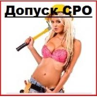 Бесплатное оформление допуска СРО для изыскателей! За 1 день по всей России!