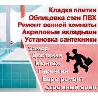 Ремонт ванных комнат ПВХ панелями и керамической плиткой